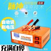 電瓶充電器12v24v大功率全自動通用型脈沖純銅可調自動應急 igo 樂活生活館