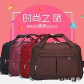 拉桿包旅行男女通用大容量手提包短途出差行李袋可折疊短途登機包回家包DC1188【VIKI菈菈】