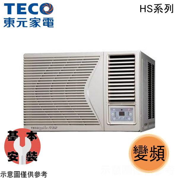 【TECO東元】8-9坪右吹窗型冷氣 MW63ICR-HS 免運費 送基本安裝