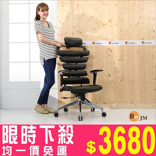 《百嘉美》亞力士皮面立體造型辦公椅(四色) 電腦椅 主管椅 書櫃 鞋櫃 衣架  A-ME-CH115