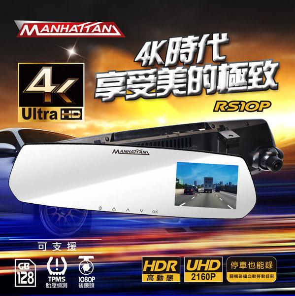 MANHATTAN RS10P【贈16G+三孔擴充器】後視鏡行車紀錄器 4K畫質 可支援後鏡頭 可支援GPS軌跡