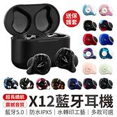 【A1603】《原廠正品!專屬風格》Sabbat X12 Pro / Ultra 真無線藍芽耳機 魔宴藍芽耳機