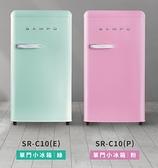 可申請退稅 SAMPO聲寶 99公升 歐風美型單門小冰箱 SR-C10 粉綠2色