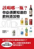(二手書)該喝哪一瓶?:你必須要知道的飲料添加物