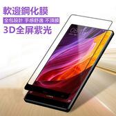 紫光膜 小米 MIX 2s Max2 A2  鋼化膜 軟邊 不碎邊 3D 防爆 全屏 滿版 高清 玻璃貼 螢幕貼 保護貼