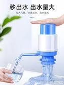 桶裝水抽水器手壓式純凈水桶出水壓水器大桶飲水機家用礦泉水吸水