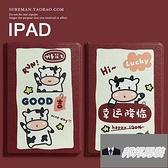 mini1/2/4/5平板殼10.2矽膠10.5卡通iPad air3保護套【邦邦男裝】