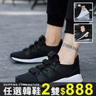 任選2雙888運動鞋韓版男鞋百搭休閒鞋透...