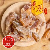 【譽展蜜餞】拉拉山水蜜桃 150g/100元