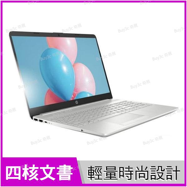 惠普 HP Laptop 15s 星空銀【升8G/N5000/15.6吋/SSD/輕薄/文書/窄邊框/intel/筆電/Win10/Buy3c奇展】
