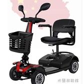電動機車 鳳凰電動車老年代步車四輪輕便小型小巴士可折疊殘疾人老人電瓶車 快速出貨YYJ