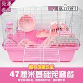 【喵宅】倉鼠籠子47基礎籠大別墅高底盤DIY搭配套餐白藍粉色
