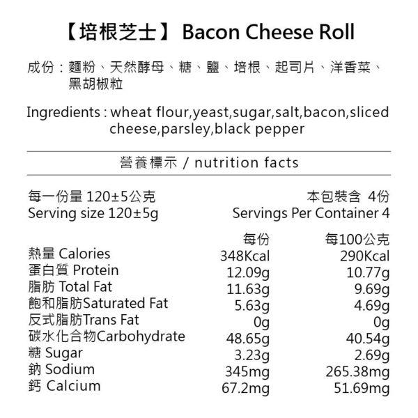 【滿面香】培根芝士饅頭4入/包(共2包)