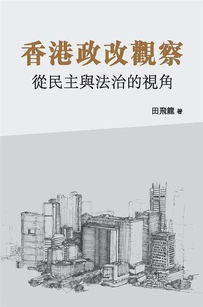 香港政改觀察:從民主與法治的視角