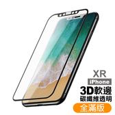 iPhone 11 / XR 3D軟邊碳纖維 滿版 9H鋼化玻璃膜 手機 螢幕 保護貼 完美服貼