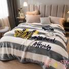 200*230毛毯被子加厚冬季雙層拉舍爾毯子單人午睡毯【聚可愛】