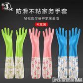 家務清潔廚房洗碗手套加絨加厚洗衣服防水乳膠橡膠塑膠皮手套耐用 印象家品旗艦店