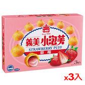 義美草莓小泡芙171g*3【愛買】