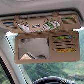 遮陽板套多功能車載CD夾CD袋CD包車用名片卡片夾收納用品  【全館免運】