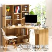 兒童轉角書桌書櫃書架組合簡約拐角台式家用台式電腦桌一體WD 時尚芭莎