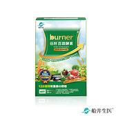 即期品_burner倍熱 百蔬酵素90粒/盒 - 2021.7.11