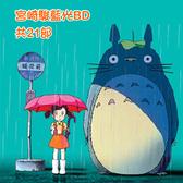 【宮崎駿卡通動畫】BD全系列套裝(共21部) 全套6.9折!