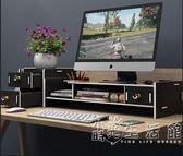 電腦架顯示器增高架台式支架辦公室桌面屏墊高架子底座置物架  WD 聖誕節歡樂購