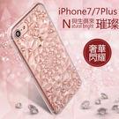 有間商店 iPhone7 7Plus 水晶系列手機殼  TPU材質 手機殼  保護殼(700019-99)