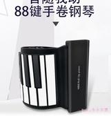 電子琴學者入門便攜式手卷鋼琴88鍵隨身攜帶軟鋼琴 DR27380【Rose中大尺碼】