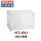 【HERAN 禾聯】400L冷凍櫃 HFZ-4061