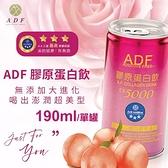 ADF 膠原蛋白飲 (單罐) 190ml 膠原蛋白 膠原蛋白飲品 膠原蛋白飲料 膠原飲 飲料 無添加