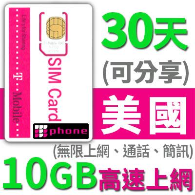 續約 T-MOBILE 無限通話上網型 10GB高速 30天(可分享)