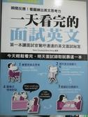 【書寶二手書T8/語言學習_WFS】一天看完的面試英文_MarsChuang