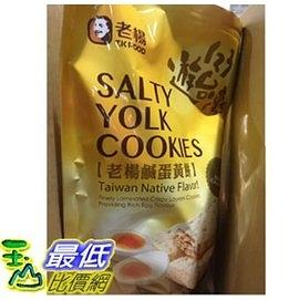 [COSCO代購] W115324 SALTY EGG YOLK PASTRY 老楊鹹蛋黃餅 600公克/包(2入)
