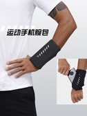 手機臂包 曼哥夫跑步手機臂包手腕包男女運動手機臂套手機袋蘋果華為通用 瑪麗蘇