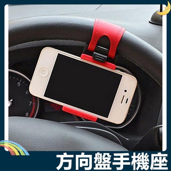 《方向盤手機導航座》車用支架 伸縮彈力矽膠固定 簡易夾式 各款手機通用款