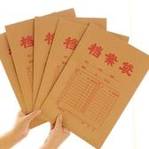 10個裝 檔案袋牛皮紙