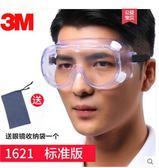 3M護目鏡防沖擊勞保電焊防護眼鏡防飛濺騎行透明防 【熱賣新品】