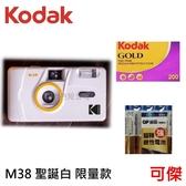 柯達 Kodak M38 聖誕白 含底片+4號電池 底片相機 傻瓜相機 傳統膠捲機 限量版