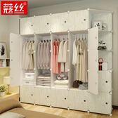 簡易衣柜省空間組裝塑料布衣櫥組合收納柜柜子布藝折疊單人鋼架  萌萌小寵igo