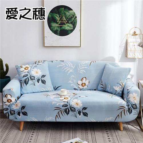 愛之穗-全包彈力簡約四季通用型沙發套 四人沙發 (235~300cm適用)
