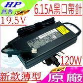 HP 19.5V,6.15A 充電器(原廠)-惠普 120W- NC8430,NW8440,NW9440,NX7400,NX9420,X18-1000TX,X18T-1000,X18T-1200
