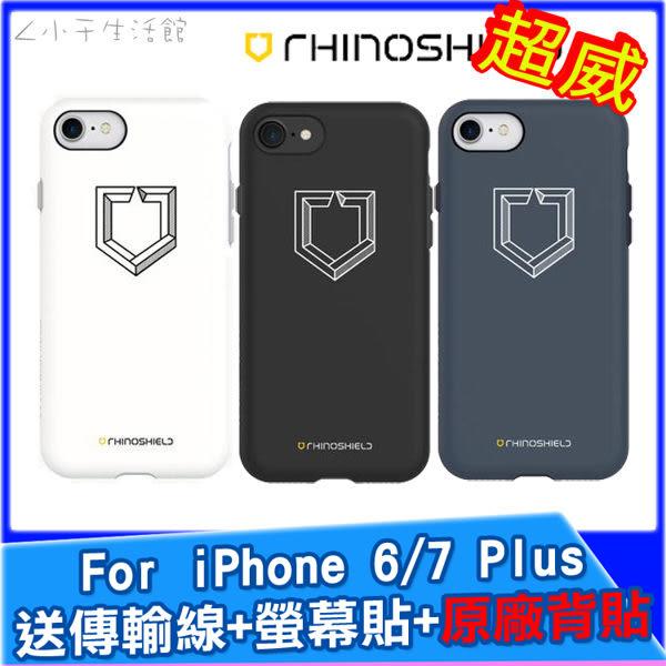 犀牛盾-客製化背蓋 iPhone i6 i6s i7 i8 Plus 5.5吋 保護殼 背蓋 手機殼 耐衝擊背蓋-經典LOGO 錯視系列
