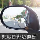 高清 無邊 可調節 小圓鏡 盲點鏡 倒車 廣角鏡 汽車 後視鏡 輔助鏡