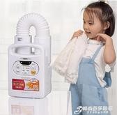 日本IRIS愛麗思衣服被子烘幹機家用小型速幹衣機暖被機烘被機除螨 雙十二全館免運