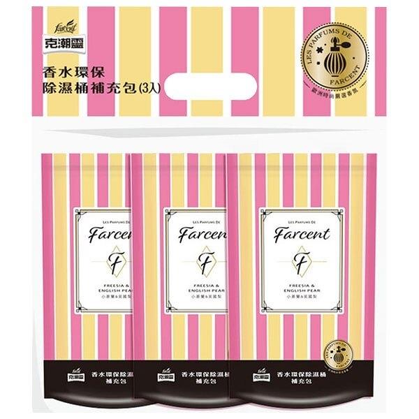 花仙子克潮靈香水環保除濕桶補充包-英國梨&小蒼蘭350g(3包)/袋