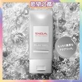 按摩油 潤滑液 日本TENGA PLAY GEL RICH AQUA 潤滑液 160ml 白色 濃厚