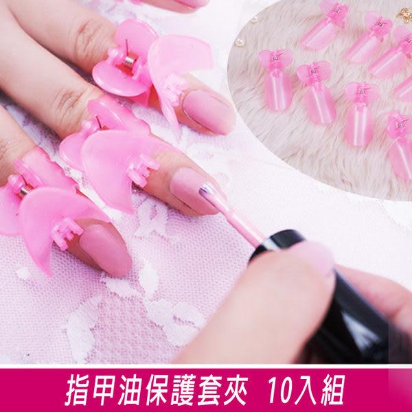 指甲油保護套夾 10入組 ◆86小舖◆