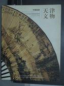 【書寶二手書T7/收藏_ZAK】2007天津文物秋季展銷會競買專場_中國扇畫2007/12/10