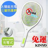 (全店免運費)【KINYO】雙重充電式三層防觸電捕蚊拍電蚊拍(CM-2237)蚊蠅跑不掉